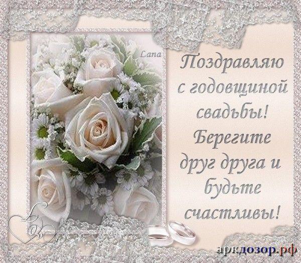 С днем свадьбы годовщины красивые поздравления