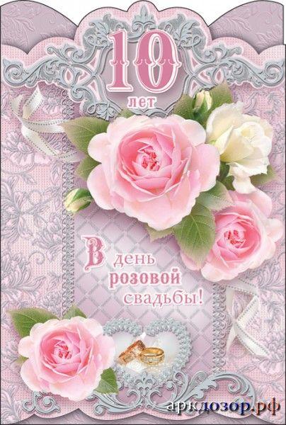Поздравления на 10-летний юбилей свадьбы