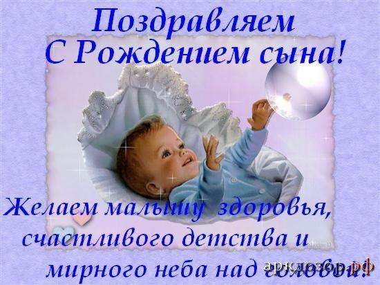 Поздравления подруге с рождением сына 1 год своими словами фото 450